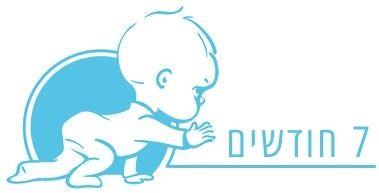 התפתחות תינוק בן 7 חודשים