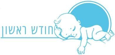 התפתחות התינוק בחודש הראשון