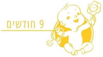 התפתחות תינוק בן 9 חודשים