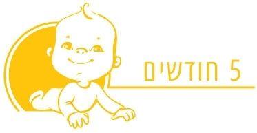 התפתחות תינוק בן 5 חודשים